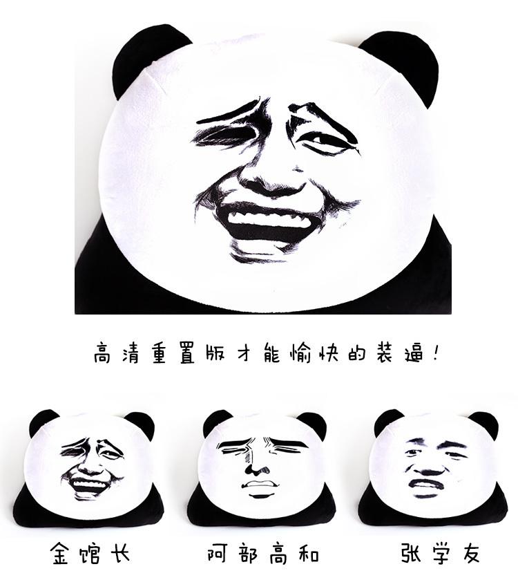 搞笑表情包金馆长熊猫抱枕 毛绒靠枕玩具公仔图片