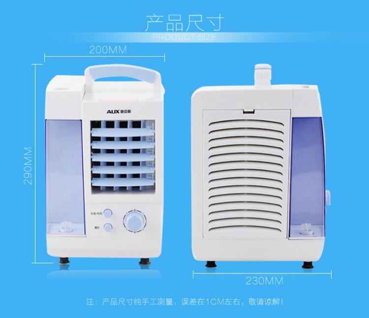 奥克斯冷风扇大空调扇单冷小空调制冷迷你冷气机水冷空调