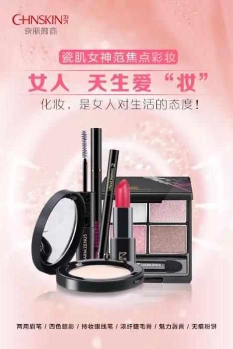 瓷肌女神范焦点彩妆套盒