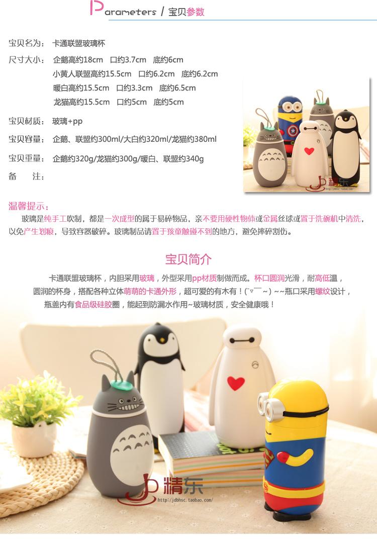 卡通大白企鹅双层玻璃杯可爱龙猫学生便携随手杯创意小黄人水杯子